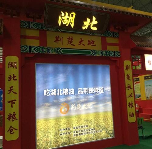 贵州省第三届粮油精品展示交易会